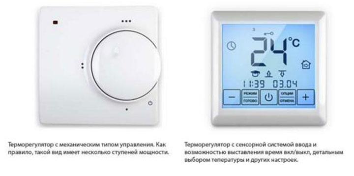 Терморегуляторы для теплого электрического пола