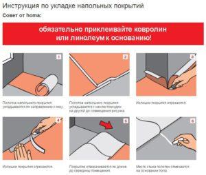 Рекомендации по укладыванию теплого линолеума